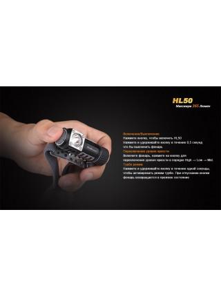 Fenix HL50 Cree XM-L2
