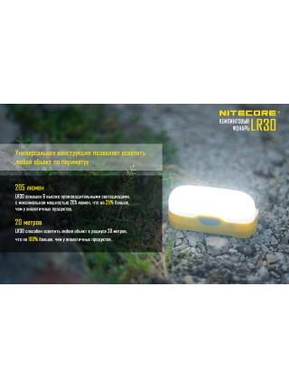 Nitecore LR30 - фонарь для кемпинга